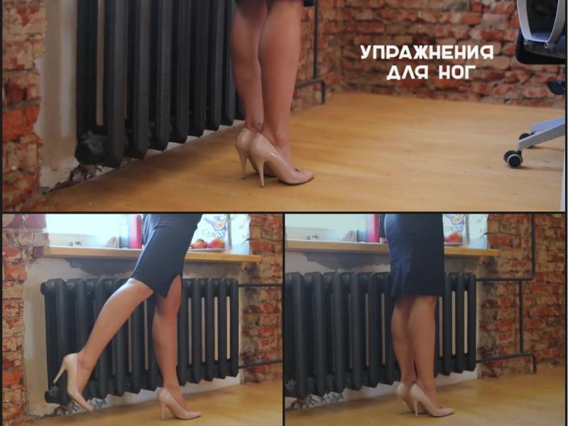 Упарвжнение для ног